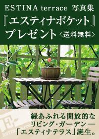 緑あふれる開放的なリビング・ガーデン写真集『エスティナポケット』プレゼント